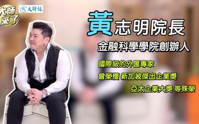【大師來了】Master is here – Dato Jimmy Wong 拿督黃志明